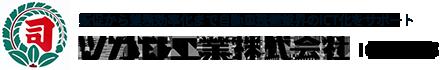 ツカサ工業株式会社 ICT事業部